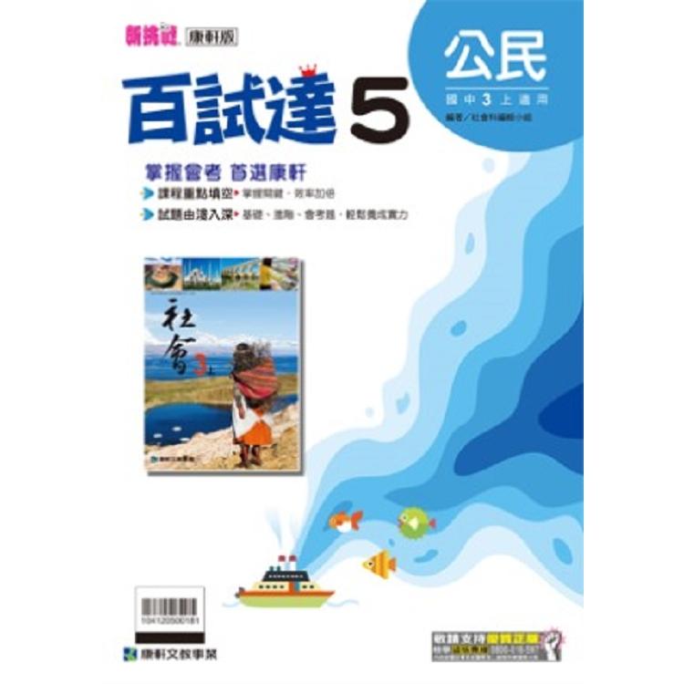 國中康軒新挑戰百試達公民三上(108學年)