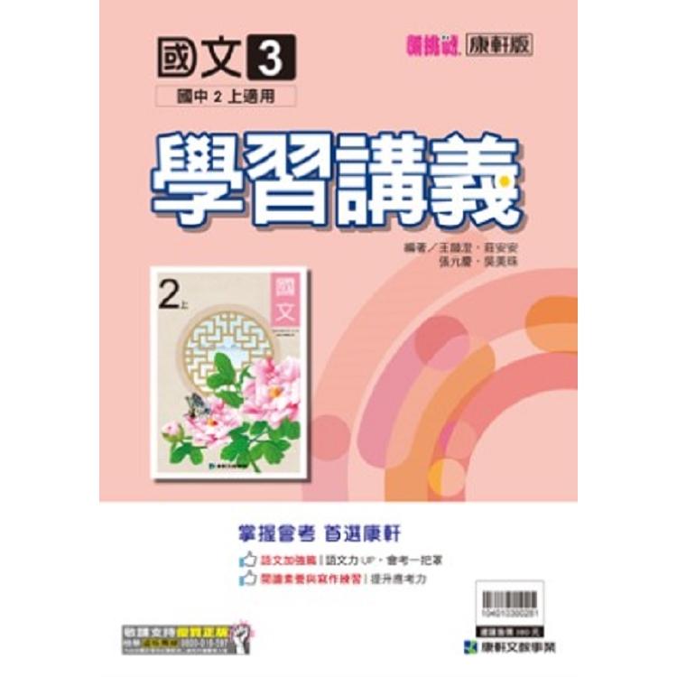 國中康軒新挑戰學習講義國文二上(108學年)