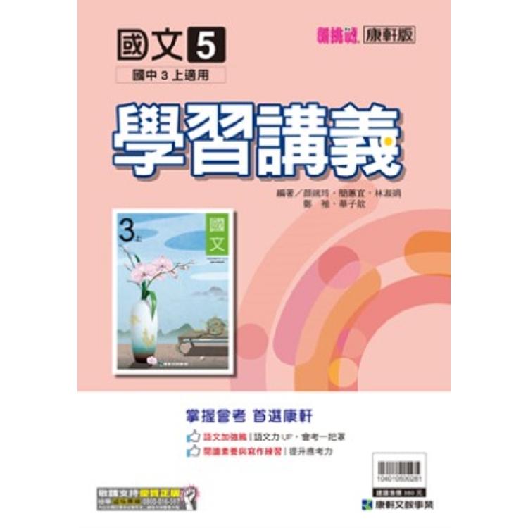 國中康軒新挑戰學習講義國文三上(108學年)