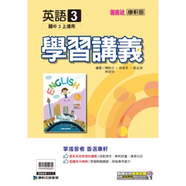 國中康軒新挑戰學習講義英語二上(108學年)