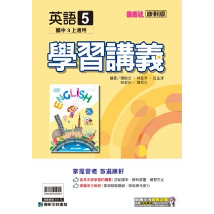 國中康軒新挑戰學習講義英語三上(108學年)
