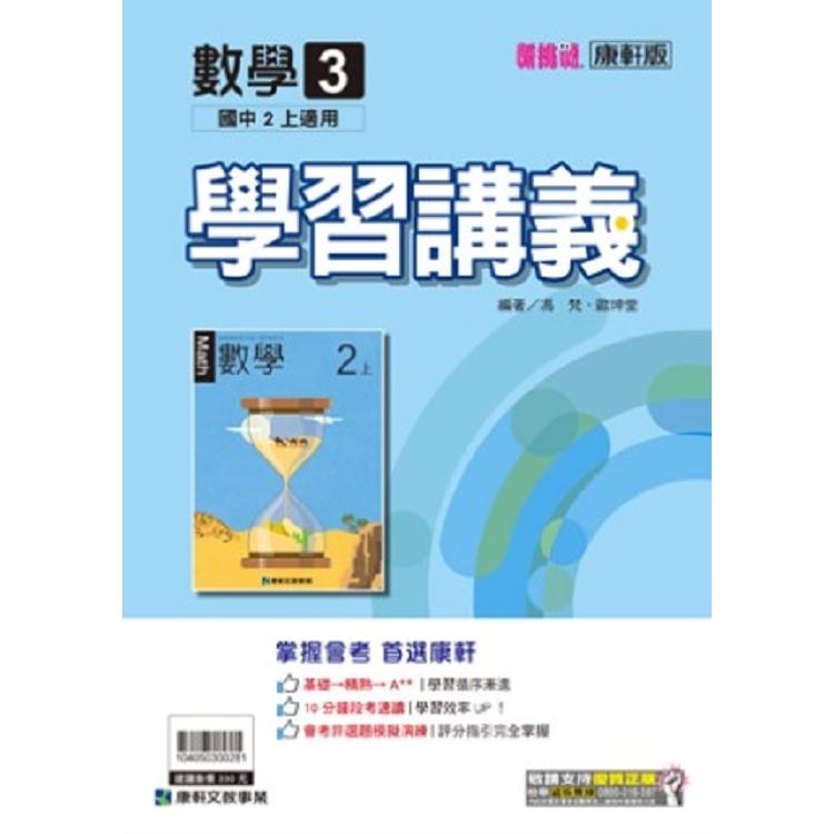 國中康軒新挑戰學習講義數學二上(108學年)