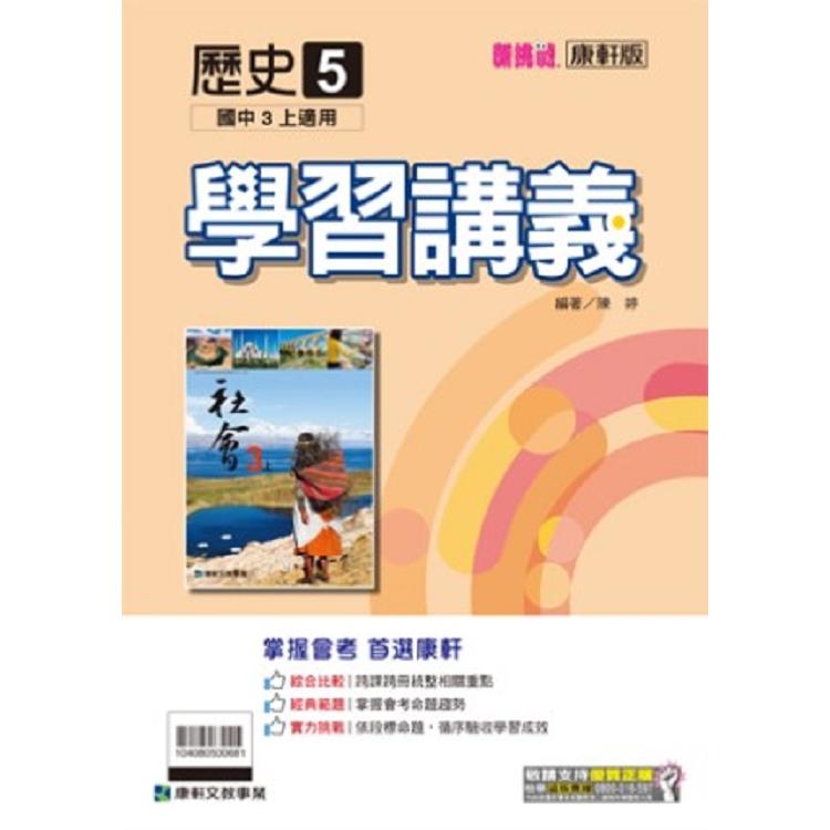 國中康軒新挑戰學習講義歷史三上(108學年)