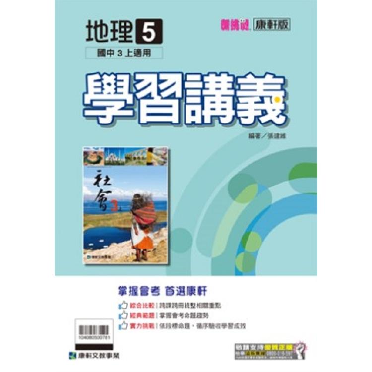 國中康軒新挑戰學習講義地理三上(108學年)