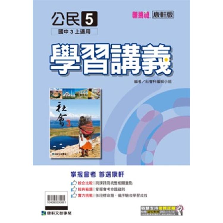 國中康軒新挑戰學習講義公民三上(108學年)