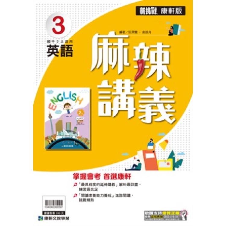 國中康軒新挑戰{麻辣}講義英語二上(108學年)