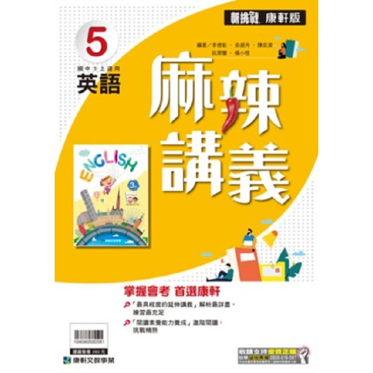 國中康軒新挑戰{麻辣}講義英語三上(108學年)