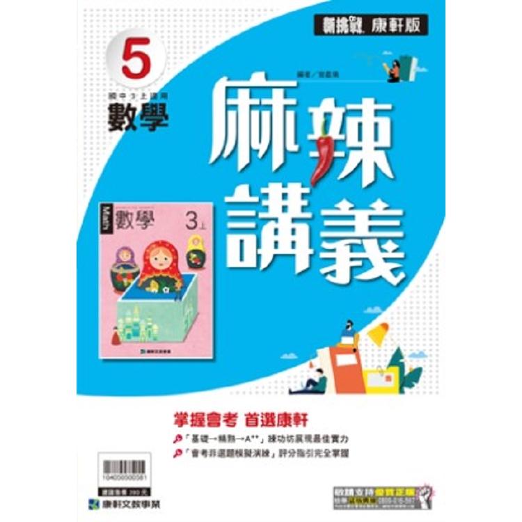 國中康軒新挑戰{麻辣}講義數學三上(108學年)