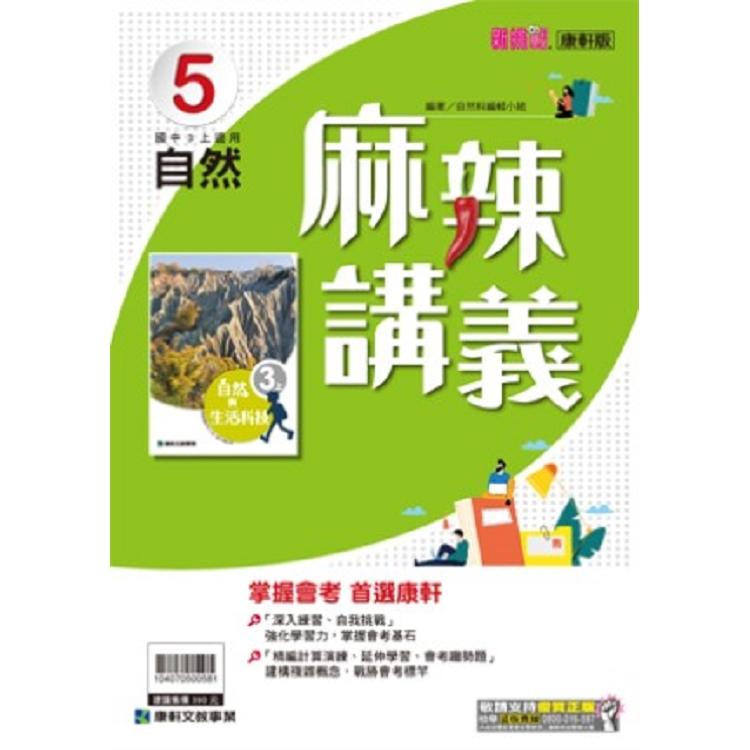 國中康軒新挑戰{麻辣}講義自然三上(108學年)