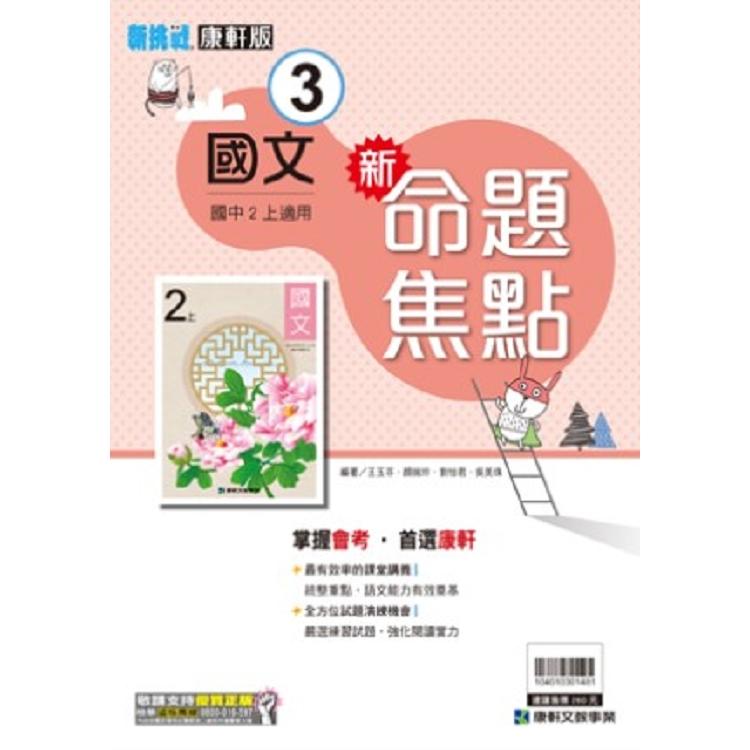 國中康軒新挑戰新命題焦點國文二上(108學年)