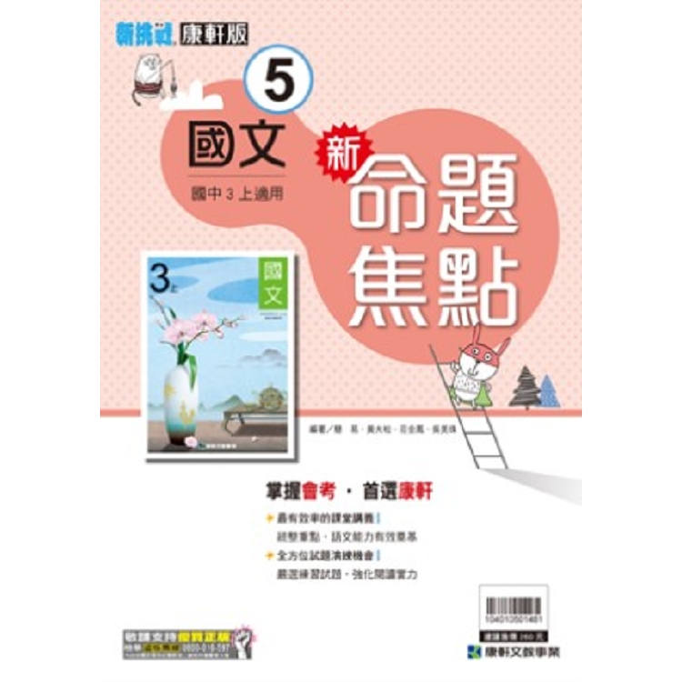 國中康軒新挑戰新命題焦點國文三上(108學年)