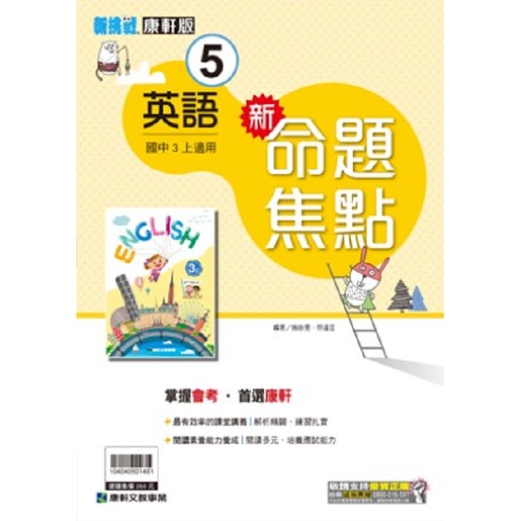 國中康軒新挑戰新命題焦點英語三上(108學年)