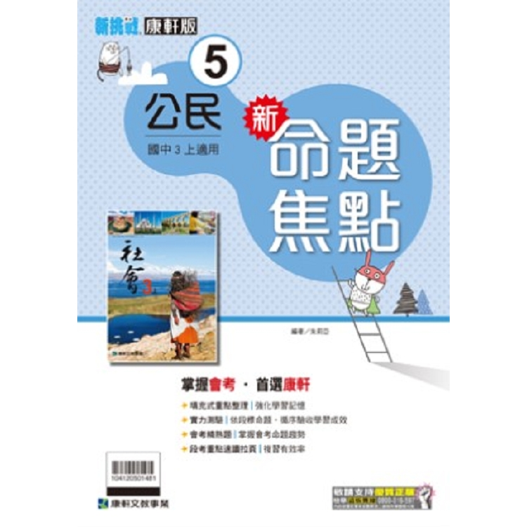 國中康軒新挑戰新命題焦點公民三上(108學年)