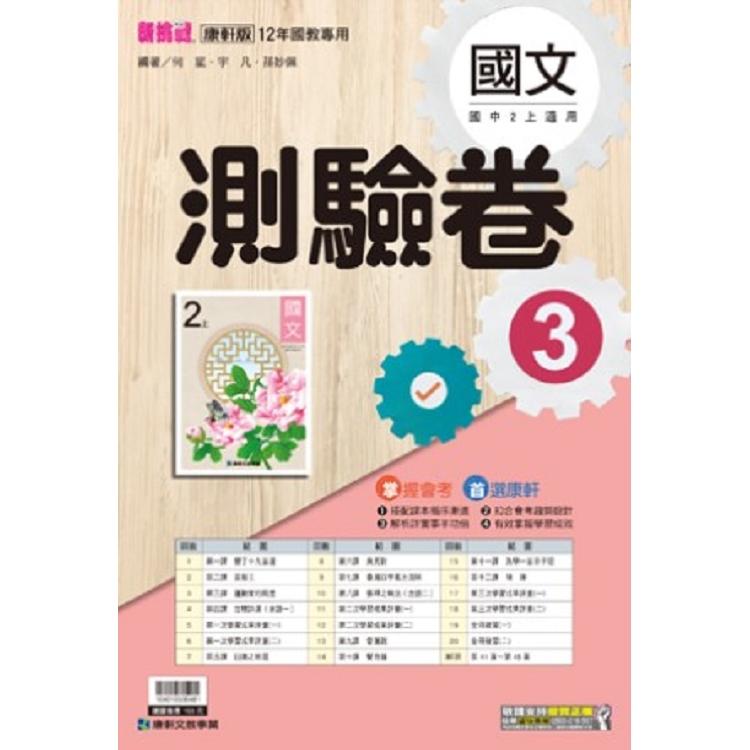 國中康軒新挑戰測驗卷國文二上(108學年)