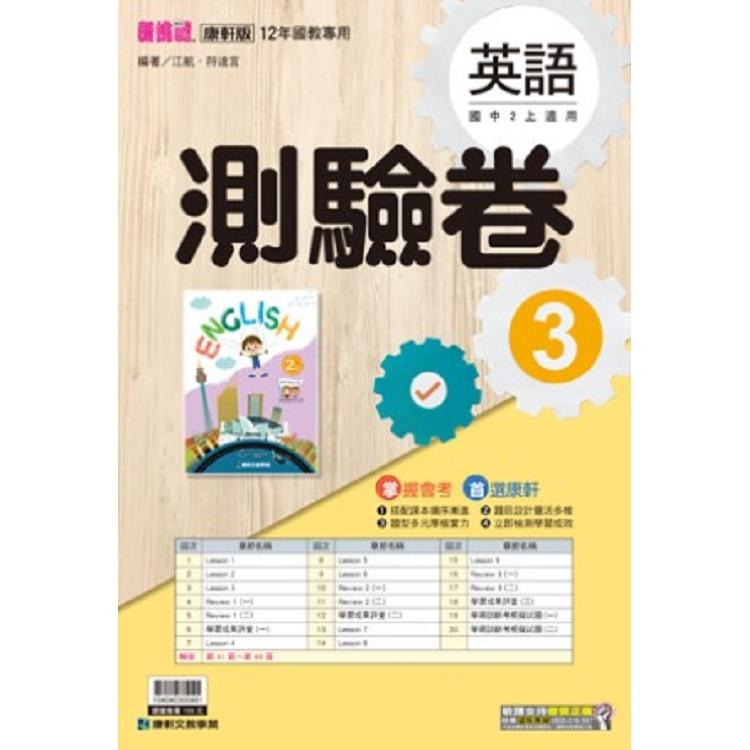 國中康軒新挑戰測驗卷英語二上(108學年)