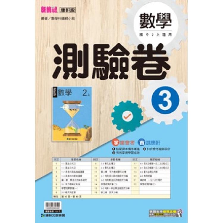 國中康軒新挑戰測驗卷數學二上(108學年)
