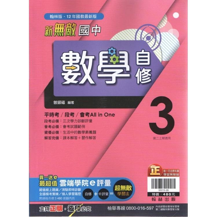 國中翰林新無敵自修數學二上(108學年)