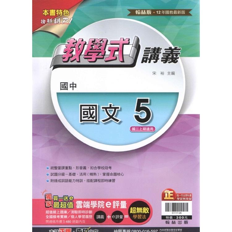 國中翰林教學式講義國文三上(108學年)