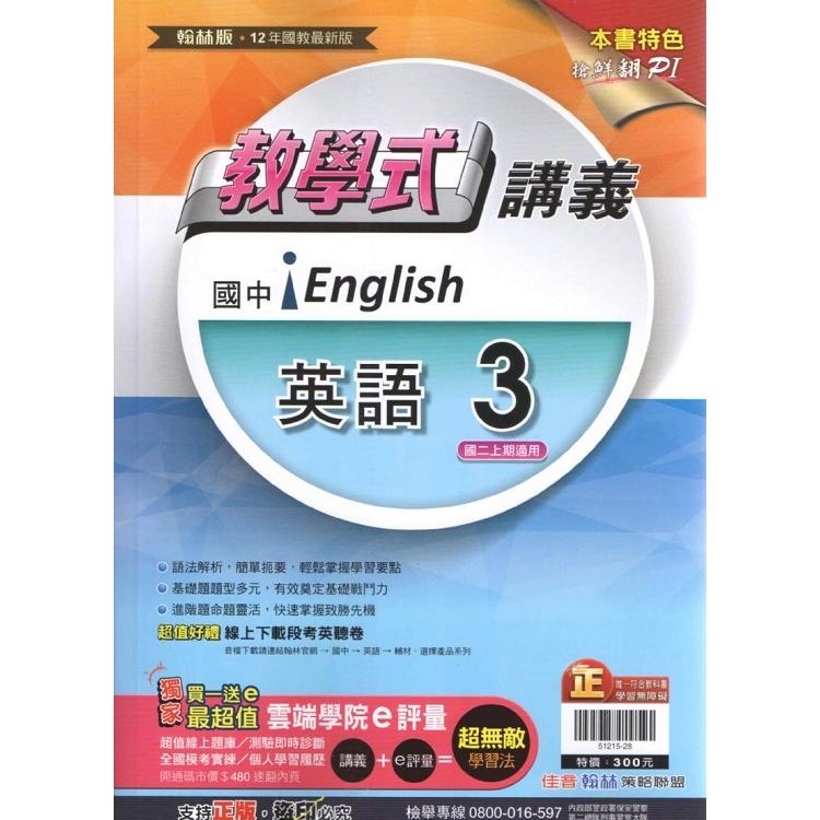 國中翰林教學式講義英語二上(108學年)