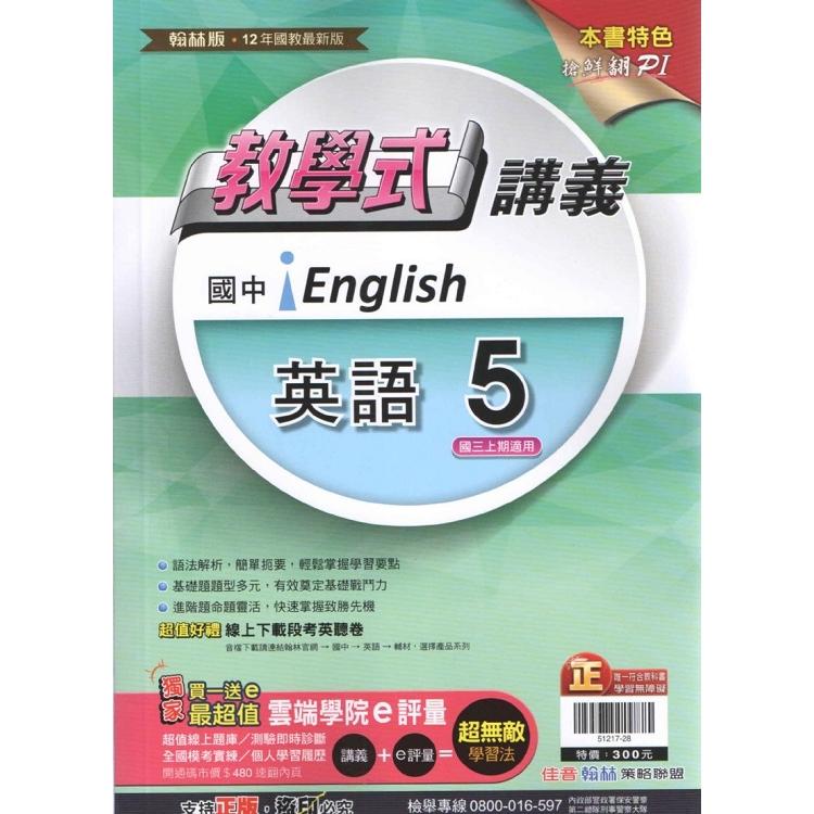 國中翰林教學式講義英語三上(108學年)