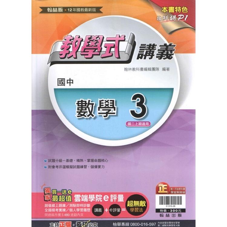 國中翰林教學式講義數學二上(108學年)