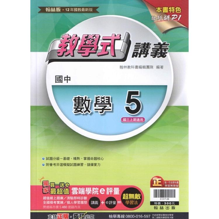 國中翰林教學式講義數學三上(108學年)