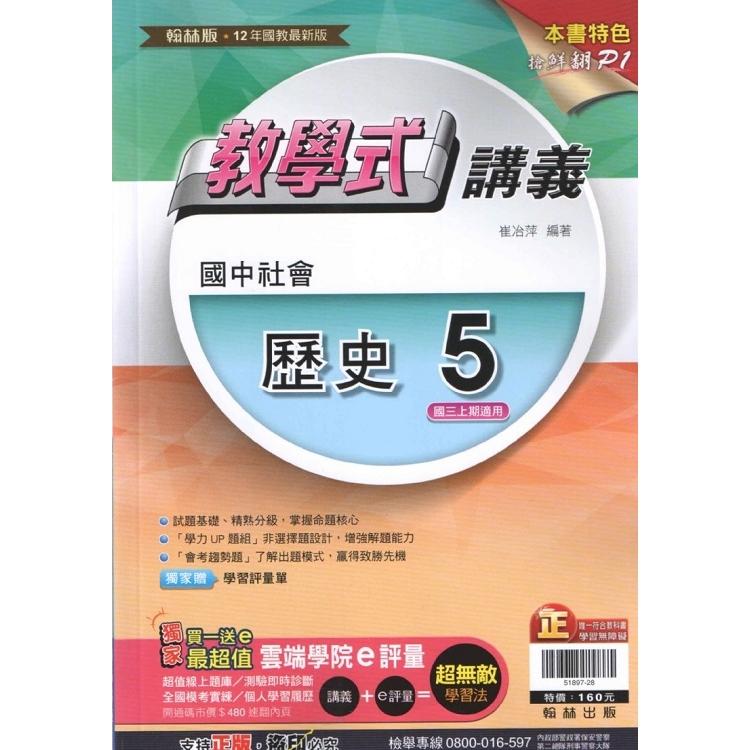 國中翰林教學式講義歷史三上(108學年)