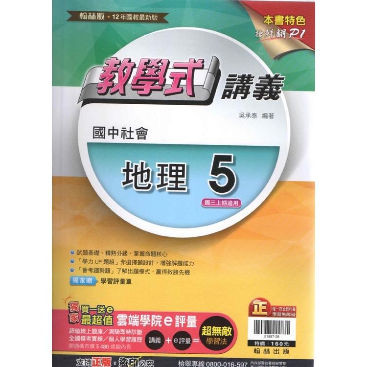 國中翰林教學式講義地理三上(108學年)