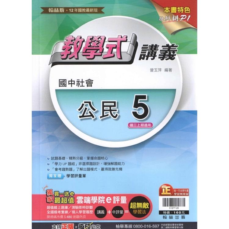 國中翰林教學式講義公民三上(108學年)