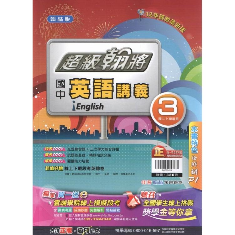 國中翰林超級翰將講義英語二上(108學年)