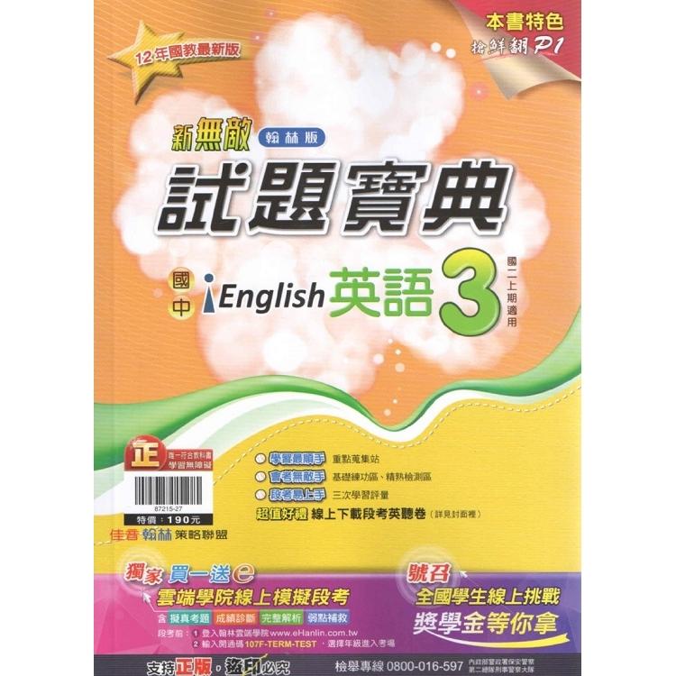 國中翰林試題寶典英語二上(108學年)