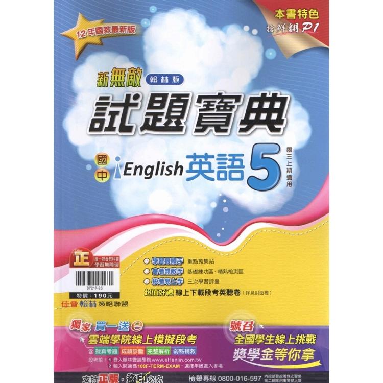 國中翰林試題寶典英語三上(108學年)