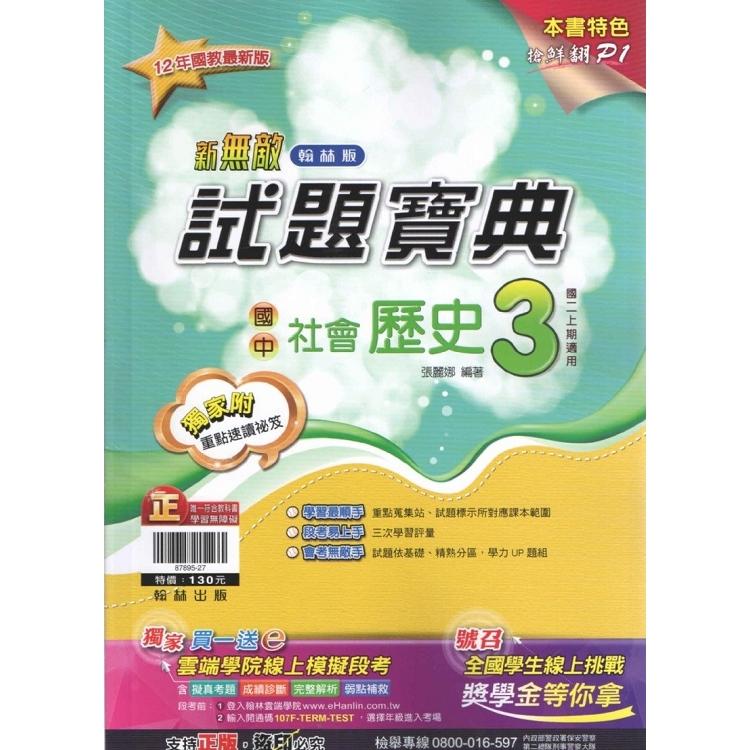 國中翰林試題寶典歷史二上(108學年)