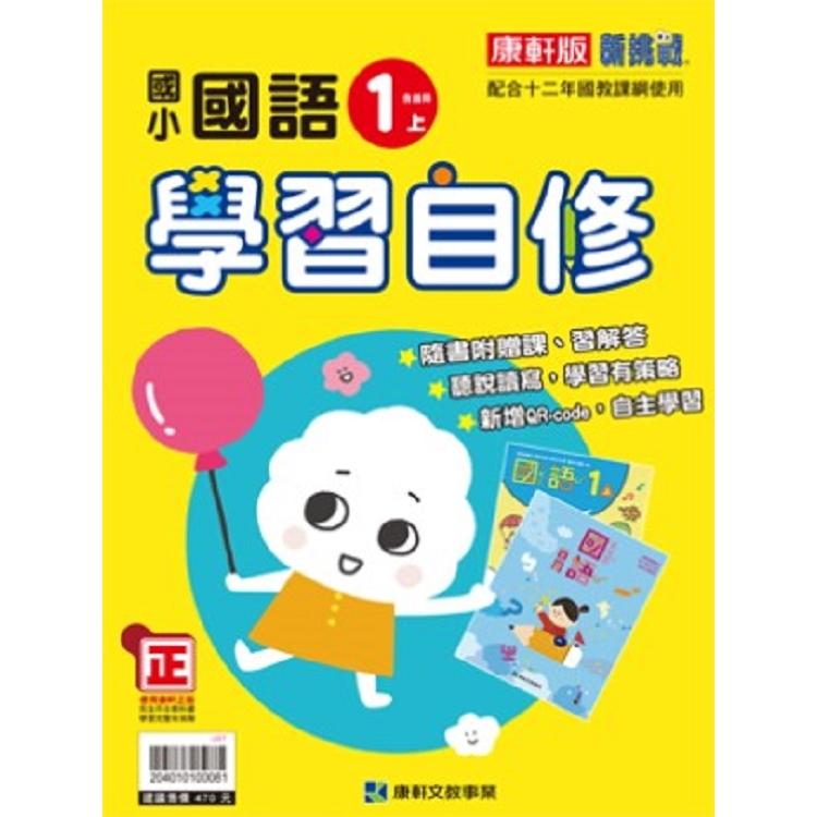 國小康軒新挑戰國語自修一上(108學年)