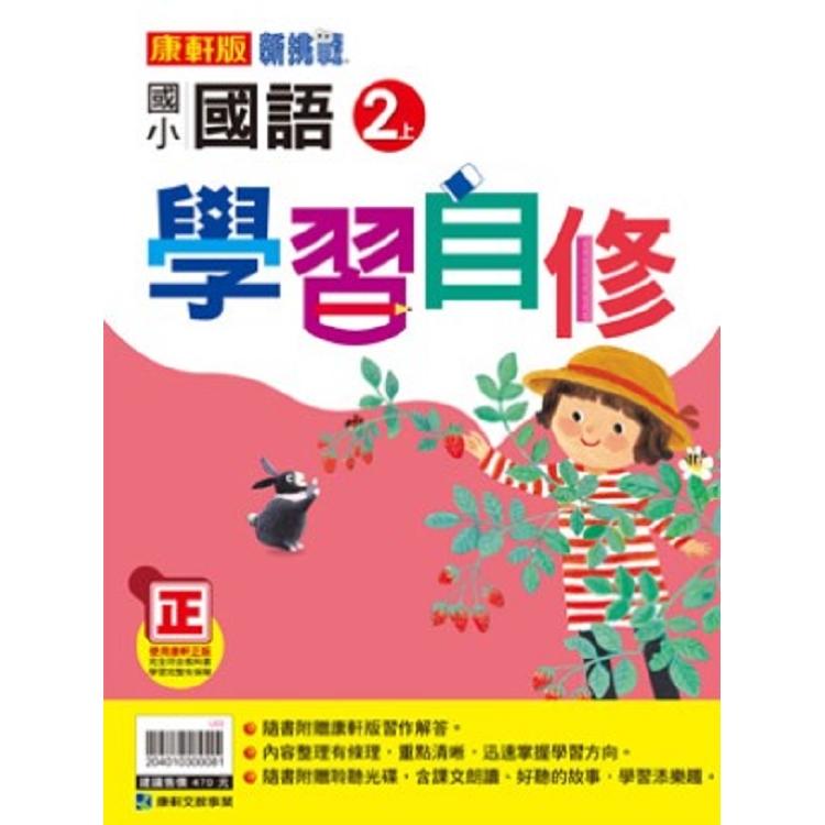 國小康軒新挑戰國語自修二上(108學年)