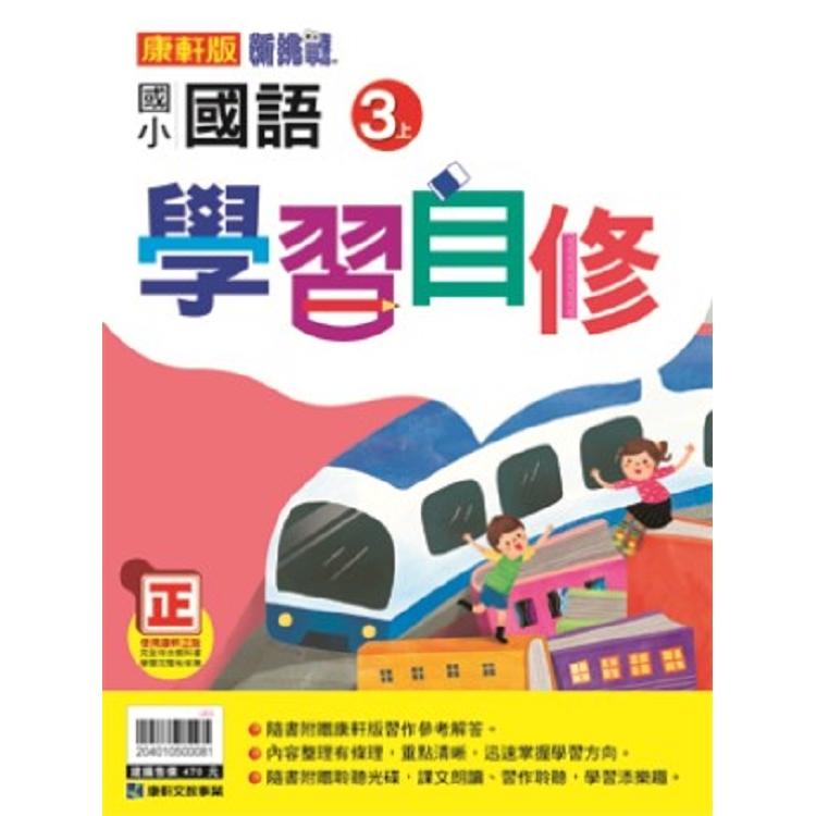 國小康軒新挑戰國語自修三上(108學年)