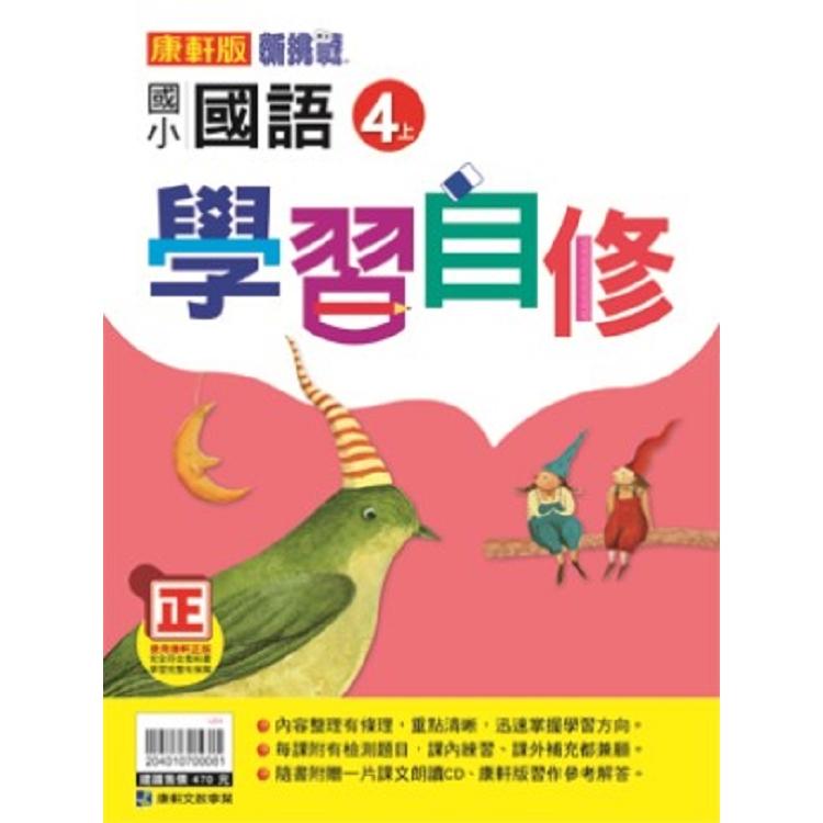 國小康軒新挑戰國語自修四上(108學年)