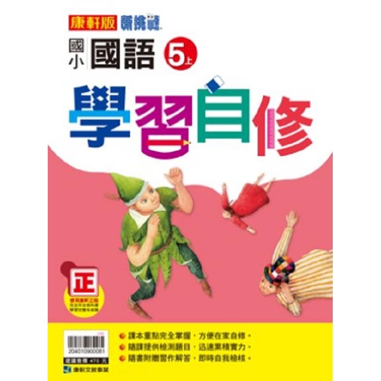 國小康軒新挑戰國語自修五上(108學年)