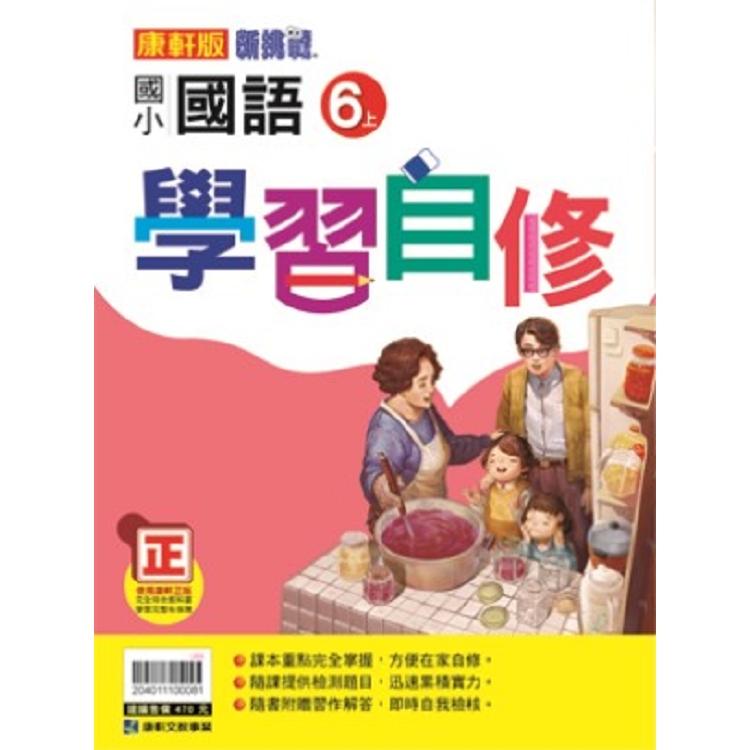 國小康軒新挑戰國語自修六上(108學年)