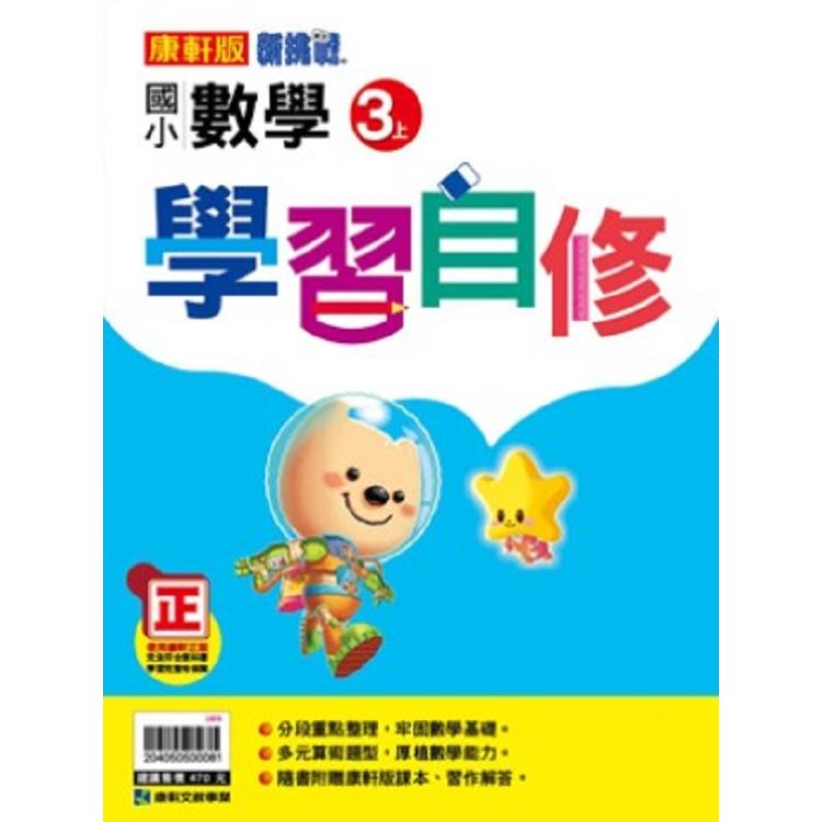 國小康軒新挑戰數學自修三上(108學年)
