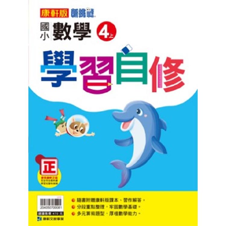 國小康軒新挑戰數學自修四上(108學年)
