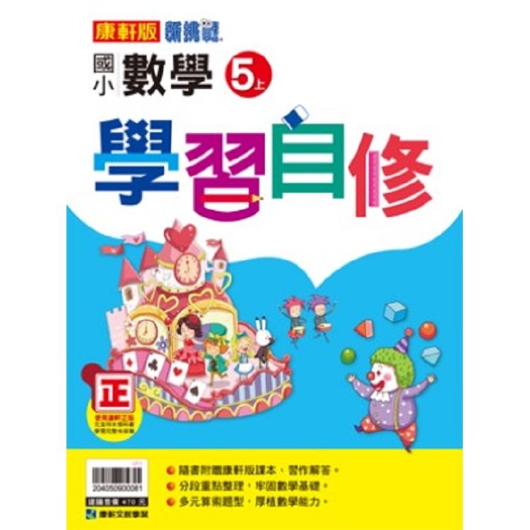 國小康軒新挑戰數學自修五上(108學年)