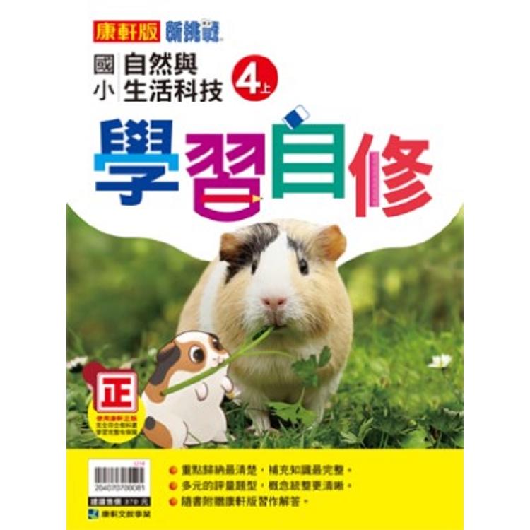 國小康軒新挑戰自然自修四上(108學年)