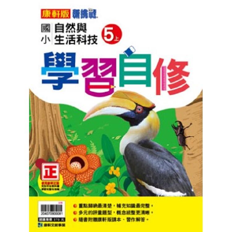 國小康軒新挑戰自然自修五上(108學年)