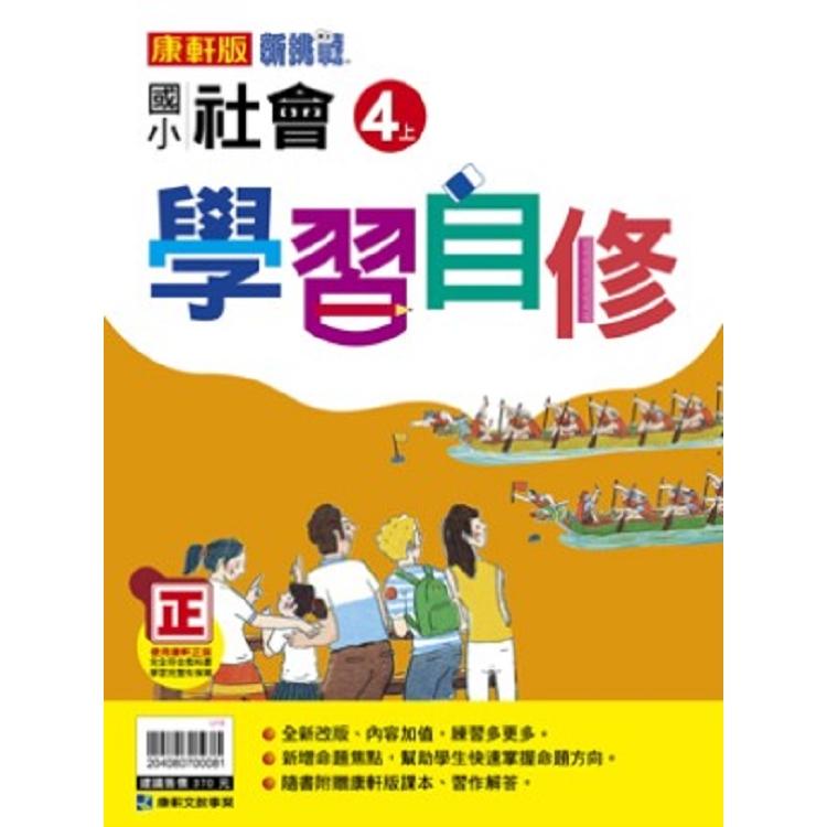 國小康軒新挑戰社會自修四上(108學年)