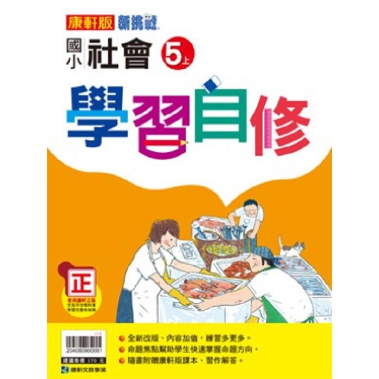 國小康軒新挑戰社會自修五上(108學年)
