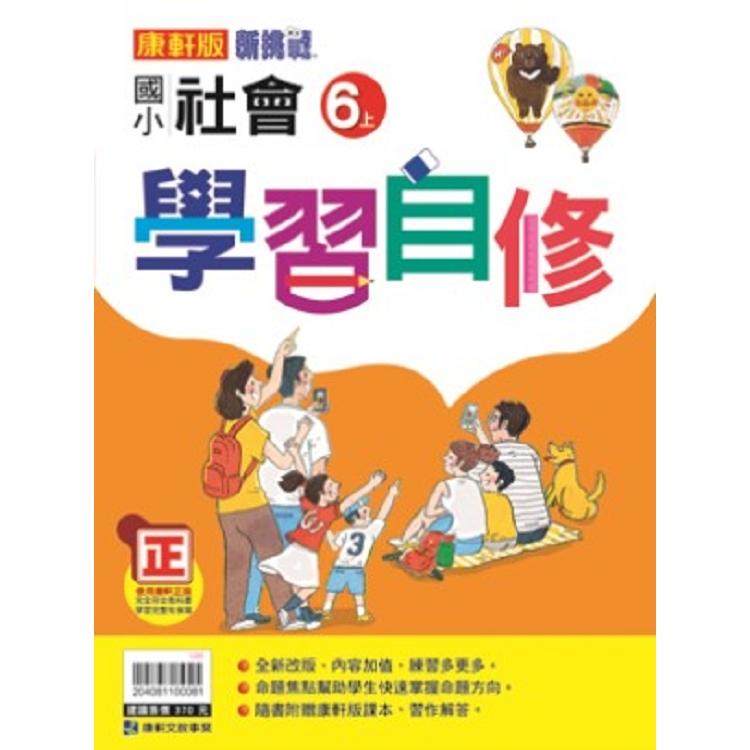 國小康軒新挑戰社會自修六上(108學年)