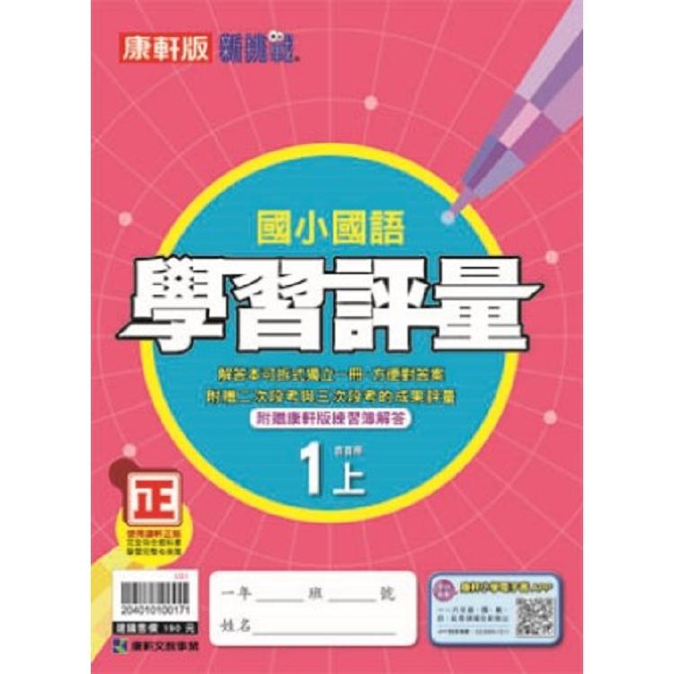 國小康軒新挑戰學習評量國語一上(108學年)
