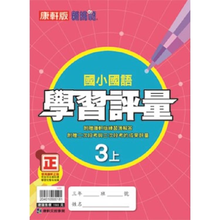 國小康軒新挑戰學習評量國語三上(108學年)