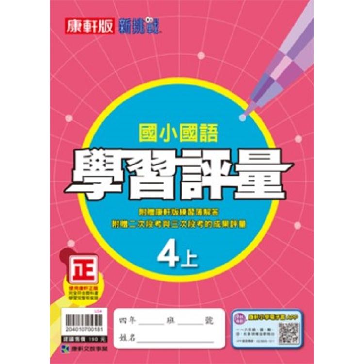 國小康軒新挑戰學習評量國語四上(108學年)